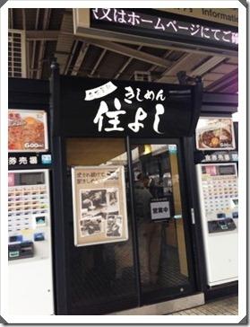 おつゆが絶品な名古屋駅新幹線ホーム「住吉」のきしめんを食べた!
