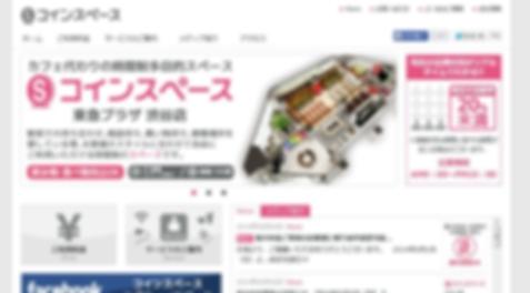 渋谷のコワーキングスペース「コインスペース」でライター女子ミーティング♪