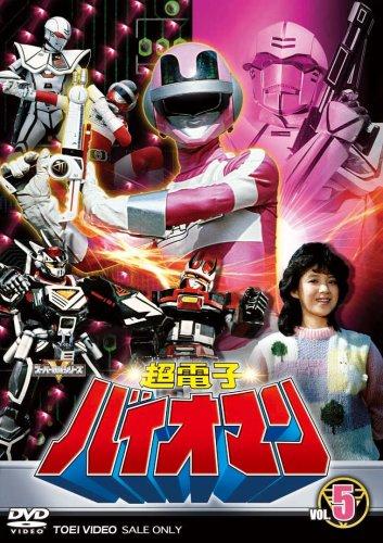 【特撮魂】「超電子バイオマン」プリンスキターッ!