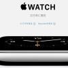 AppleWatchを見て思い出したのは「描いた未来」