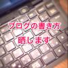 【ブロガー連動企画】ブログの書き方を公開します!#bwriting