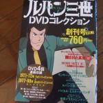 「ルパン三世DVDコレクション」創刊号買いました!旧ルパンクラスタに俺はなる