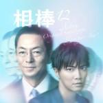 「相棒」甲斐亨役の成宮寛貴さんが3月で卒業 次の相棒は誰?