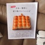 日本一簡単にパンが焼けるレシピでパンを焼いてみた