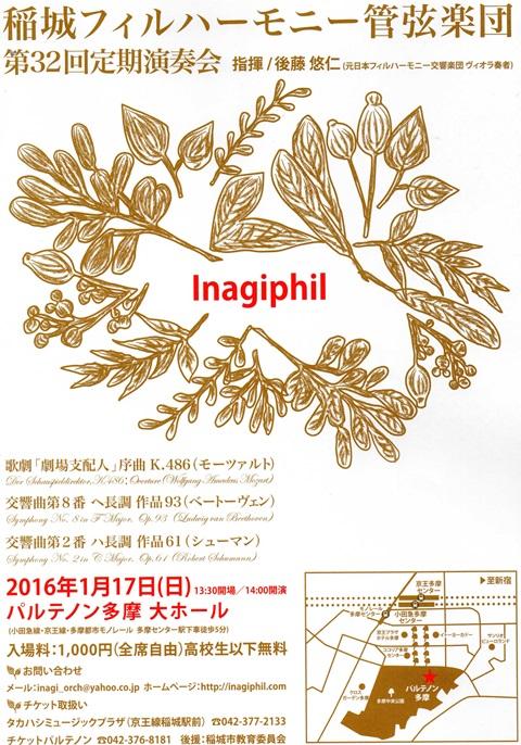 inagiphilチラシ2016mini