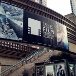 【仕事情報】第28回東京国際映画祭で私が見たもの