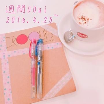 週間00ai(2016年4月18日~の2週)※ブログ復活 | フリーライター00ai