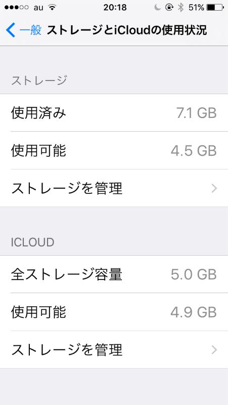 iphone6sのストレージ