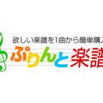 【joyful-classic】「ぷりんと楽譜」で無料楽譜(2016年7月15日~7月21日)が配信中