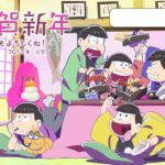 『おそ松さん 年賀状&ポストカードブック 2017』が2016年11月発売!ニートのポチ袋って(笑)
