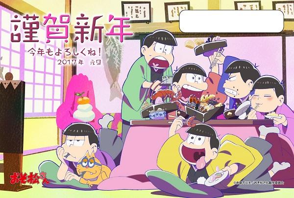 『おそ松さん 年賀状&ポストカードブック 2017』が2016年11月発売!ニートのポチ袋って(笑) | フリーラ...
