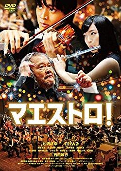 「シネマズby松竹」で映画「マエストロ!」のクラシックを語りました
