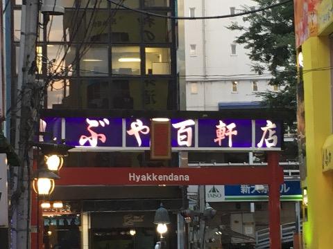 【ライターの日常】渋谷ディープスペース9から渋谷ユーロスペースへ