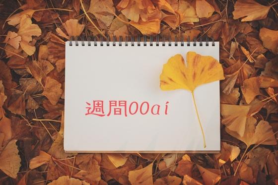 【週間00ai】新しい手帳も手に入れて私は元気です(2016年10月3日~16日)