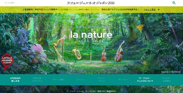 【joyful-classic】ラ・フォル・ジュルネ・オ・ジャポン「熱狂の日」2016年のテーマは「ー自然と音楽ー」