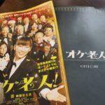 【仕事情報】「シネマズby松竹」で『オケ老人!』記事が掲載になりました