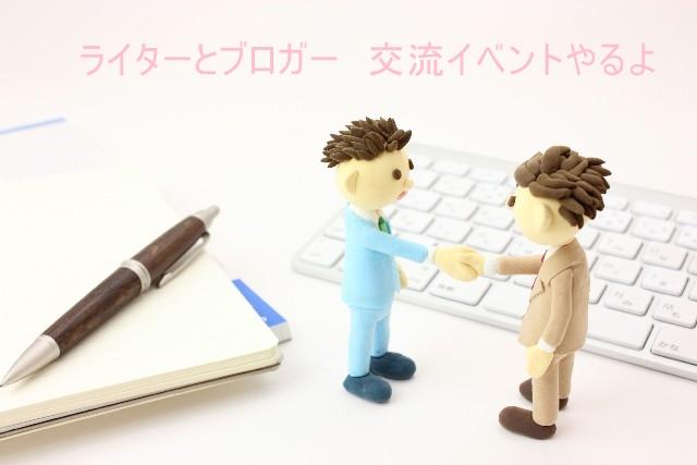 【告知】11月19日『【ライター交流会】ライターがブログを運営するメリットは? ブロガーがライター仕事を請けるには?』に登壇します