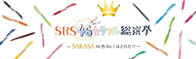 あなたはどの色推し?サラサクリップのNO.1を決める『SRS46カラフル総選挙』開催