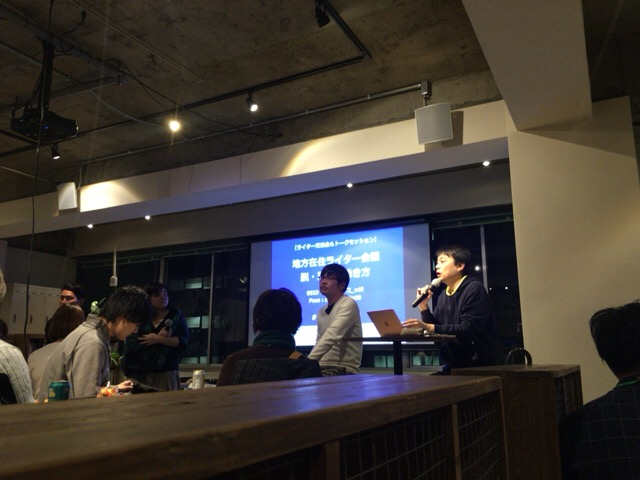 「【ライター交流会】地方在住ライター会議 〜脱・東京の働き方〜 」に参加しました  | フリーライター00a...