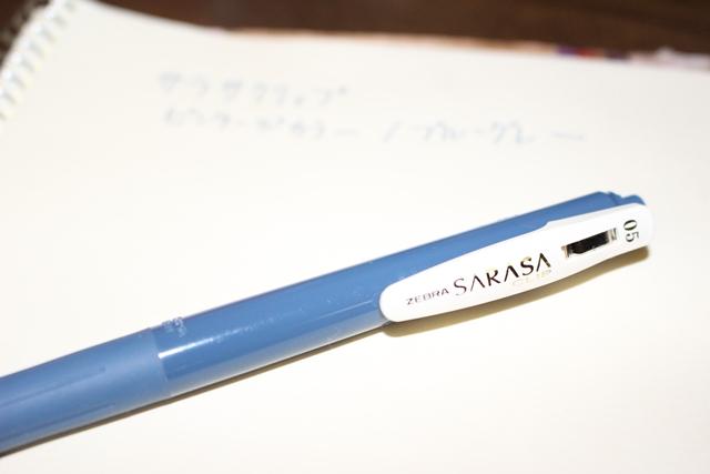 【今日のペンケースから】サラサクリップ ビンテージカラー/ブルーグレー