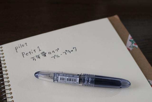 【今日のペンケースから】ペチットワン(Petit1)(万年筆タイプ)/ブルーブラック
