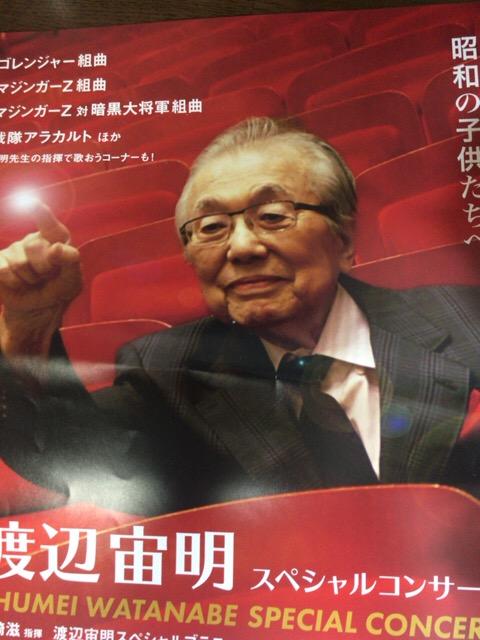 【掲載】すべては「Z!」につながる!「渡辺宙明スペシャルコンサート」(シネマズby松竹)