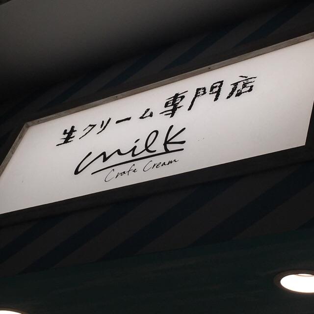 生クリーム専門店