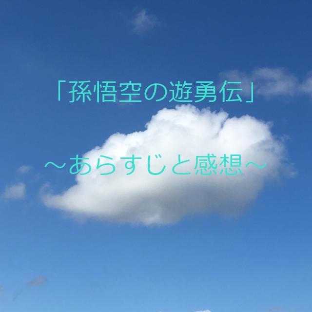 """孫悟空の遊勇伝"""""""""""