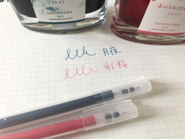 からっぽペン
