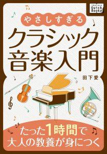 本出します! 電子書籍「やさしすぎるクラシック音楽入門〜たった1時間で大人の教養が身につく〜」6月3...
